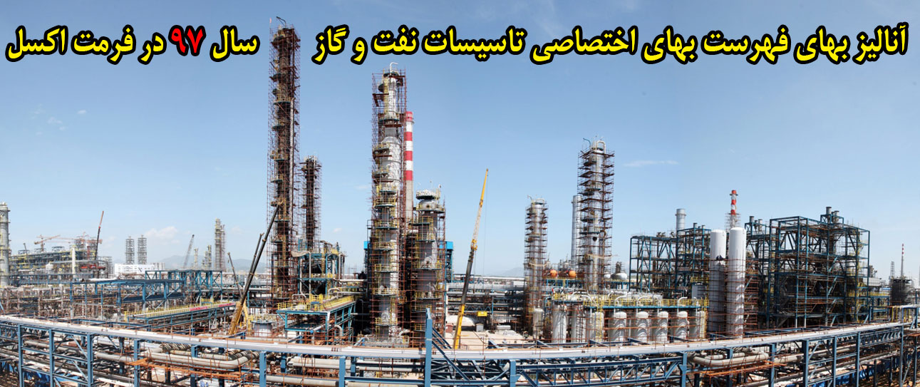 آنالیز فهرست بهای سال 97 صنعت نفت در فرمت اکسل